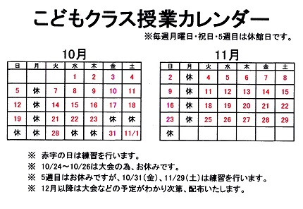 子供カレンダー